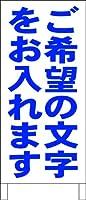 シンプル立看板「ご希望の文字をお入れします(青)」【その他】全長1m