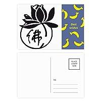 仏教の宗教ロータスキャラクターフィギュア バナナのポストカードセットサンクスカード郵送側20個