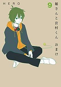 堀さんと宮村くん おまけ 9巻 (デジタル版ガンガンコミックスONLINE)