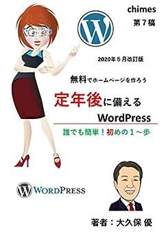 [大久保 優]の定年後に備えるWordPress: 誰でも簡単!初めの一歩  第7稿 (chimes)