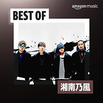 Best of 湘南乃風