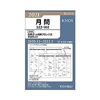 ノックス システム手帳 リフィル 2021年 ミニ マンスリー 月間ブロック平日ワイド 52310221 (2020年 12月始まり)