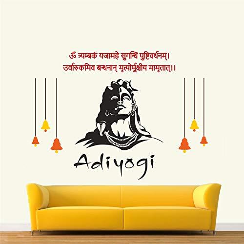 StickMe 'Adiyogi Siva - Mahamrityunjay Mantra - Gayathri Manthra - Lord Shiva Wall Sticker ' -SM1037 (Multi Colour, Vinyl - 140cm X 100 cm )
