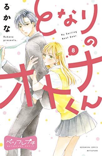 となりのオトナくん ベツフレプチ(8) (別冊フレンドコミックス)