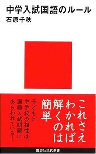 中学入試国語のルール (講談社現代新書)