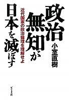 政治無知が日本を滅ぼす
