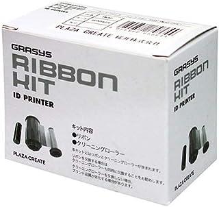 カードプリンタ GRASYS(グラシス)用インクリボン YMCKO 片面カラー 250枚印字