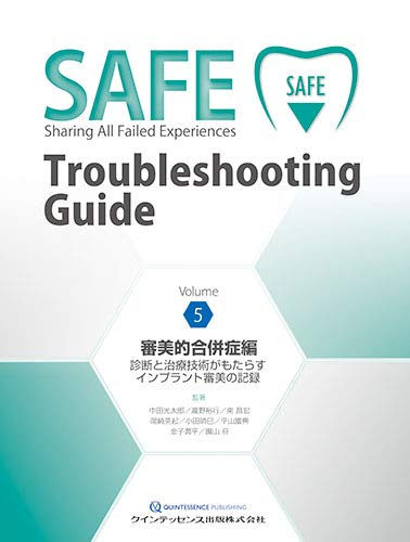 SAFE Troubleshooting Guide Volume 5 (SAFE Troubleshooting Guideシリーズ)