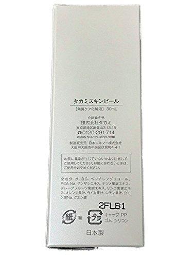 TAKAMI/タカミタカミスキンピール