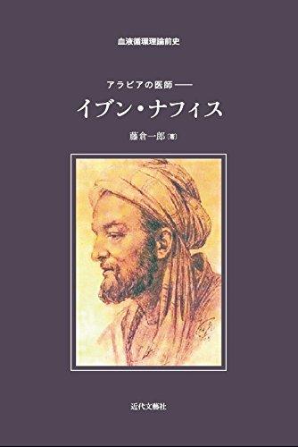 血液循環理論前史 アラビアの医師――イブン・ナフィス