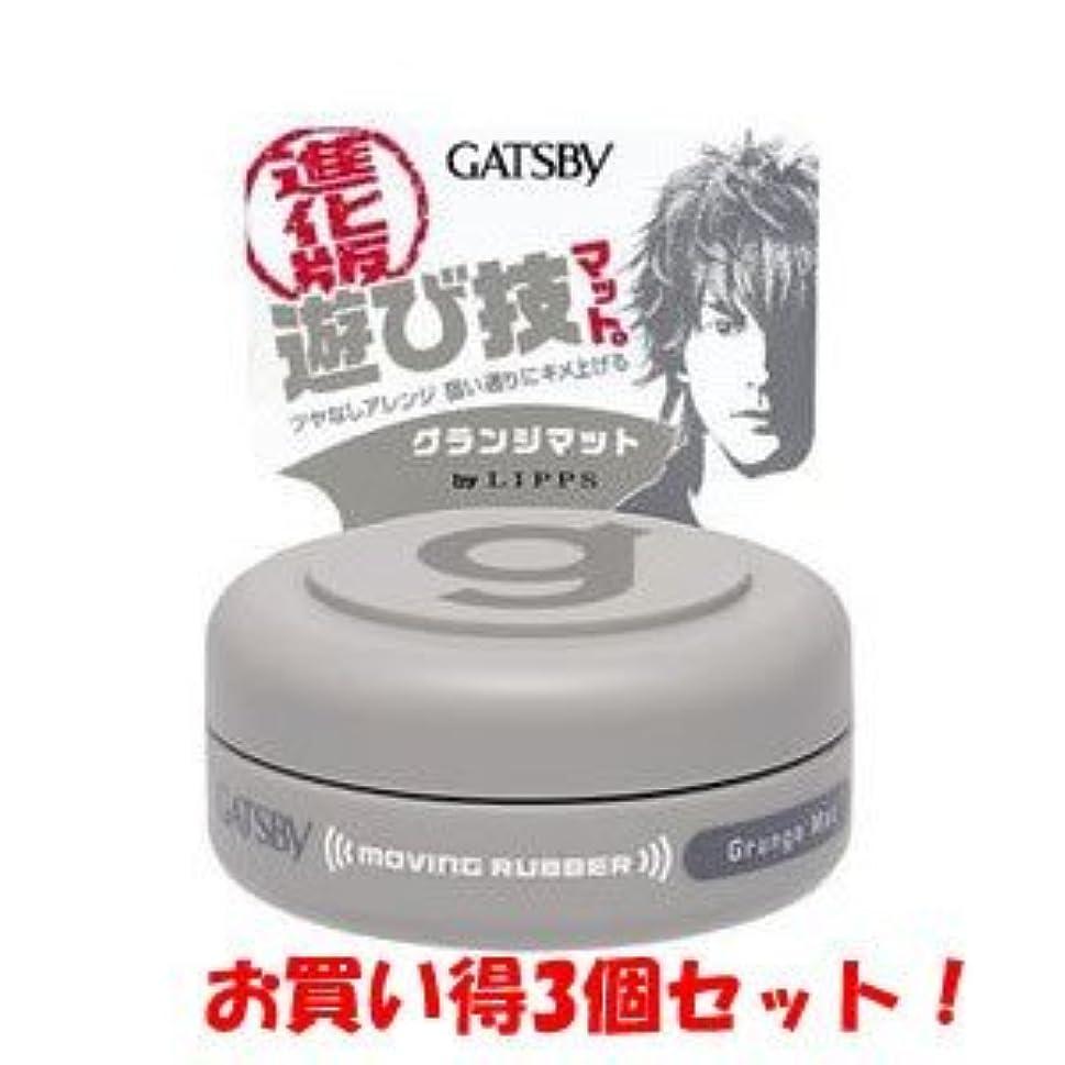 送料地震真鍮ギャツビー【GATSBY】ムービングラバー グランジマットモバイル 15g(お買い得3個セット)