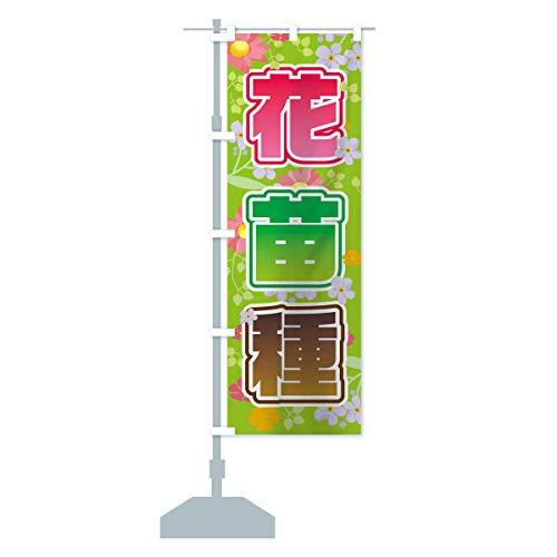 花苗種 のぼり旗 サイズ選べます(コンパクト45x150cm 左チチ)