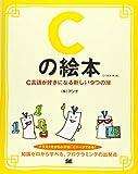 Cの絵本 第2版 C言語が好きになる新しい9つの扉