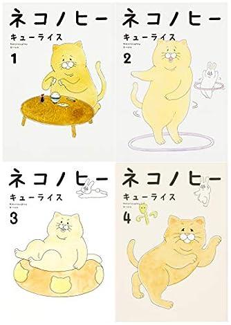ネコノヒー 1-4巻セット