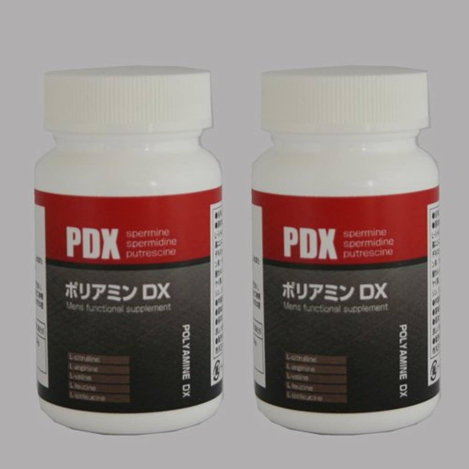 スカルク却下する怒るポリアミンDX(一番人気2個セット)(大豆抽出物配合)(最高水準の配合量)