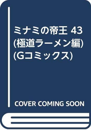 ミナミの帝王 43(極道ラーメン編) (Gコミックス)の詳細を見る