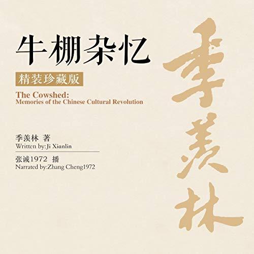牛棚杂忆 - 牛棚雜憶 [The Cowshed: Memories of the Chinese Cultural Revolution] cover art