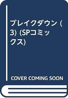 ブレイクダウン (3) (SPコミックス)