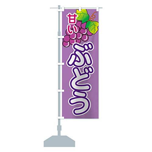 ぶどう のぼり旗(レギュラー60x180cm 左チチ 標準)