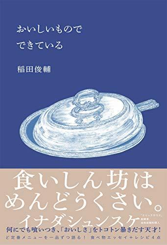 ざっかけない変態料理人の本 『おいしいものでできている』