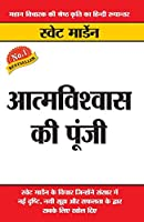Aatmvishvas Ki Poonji (आत्मविश्वास की पूँजी )