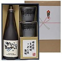 父の日 ギフト プレゼント お酒 芋焼酎オリジナルラベル【お父さんありがとう】+ペア美濃焼椀セット 720ml