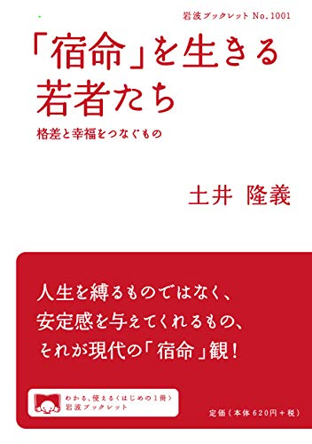 「宿命」を生きる若者たち: 格差と幸福をつなぐもの (岩波ブックレット)の詳細を見る