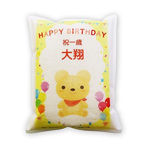 一升餅の代わりに 一 升 米 1 歳 誕生日 新潟産 コシヒカリ 1升(1.5kg) 北海道〜九州は送料無料 (くまちゃん)