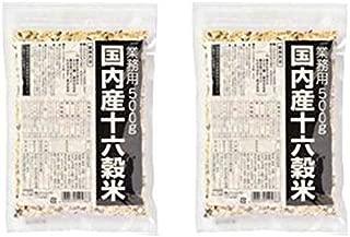 【お米屋お薦め】種商 お徳用 業務用 国内産十六穀米 500g×2袋セット