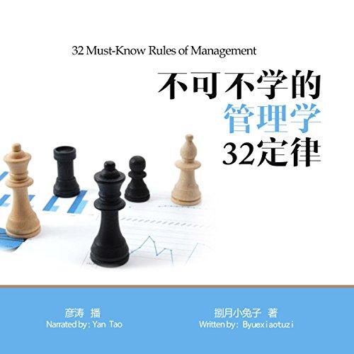 不可不学的管理学32定律 - 不可不學的管理學32定律 [32 Must-Know Rules of Management] cover art