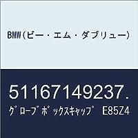 BMW(ビー・エム・ダブリュー) グローブボックスキャップ E85Z4 51167149237.