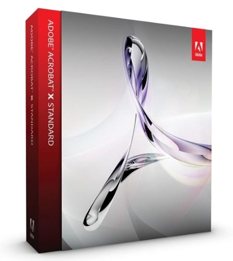 ミンチ最高ウガンダ【旧製品】Adobe Acrobat X Standard Windows版 (旧価格品)