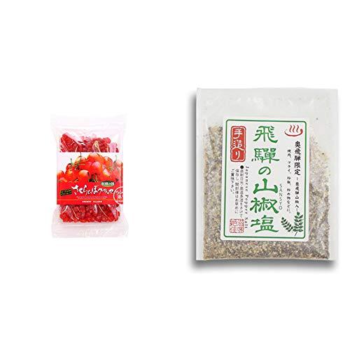[2点セット] 収穫の朝 さくらんぼグラッセ ラム酒風味(180g)・手造り 飛騨の山椒塩(40g)