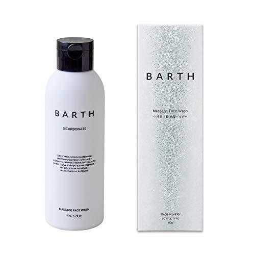 BARTH バース 中性重炭酸 洗顔パウダー (ボトルタイプ 約60回分 無添加 毛穴ケア 洗顔料)