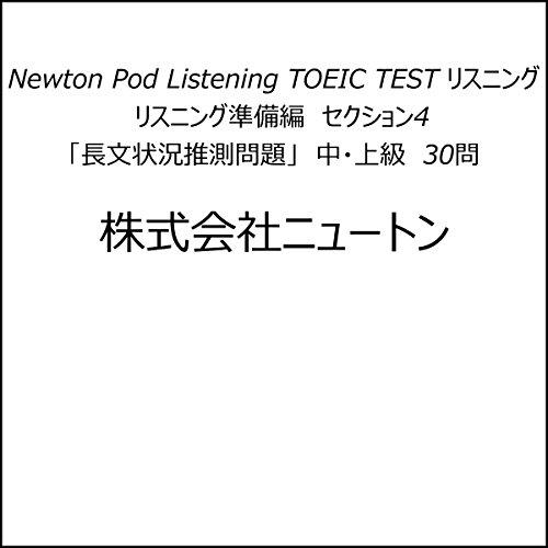 『TOEIC TEST リスニング リスニング準備編 セクション4「長文状況推測問題」 中・上級 30問 Newton Pod Listening』のカバーアート