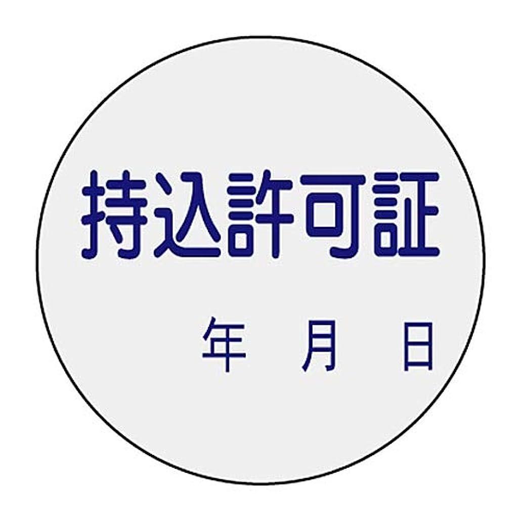 プール雄弁家継承証票ステッカー 「持込許可証」 貼88/61-3412-70