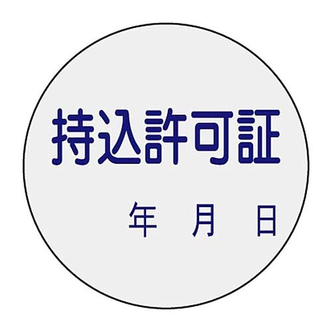 アドバンテージ工業用知覚的証票ステッカー 「持込許可証」 貼88/61-3412-70