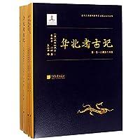 華北考古记 全4册*