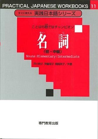 すぐに使える実践日本語シリーズ 11 ことばの数ではチャンピオン 名詞 (初・中級) (すぐに使える実践日本語シリーズ (11))