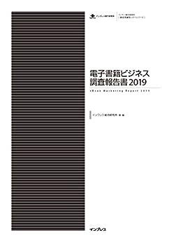 [インプレス総合研究所]の電子書籍ビジネス調査報告書2019