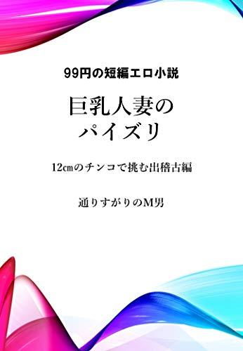 巨乳人妻のパイズリ: 12㎝のチンコで挑む出稽古編 99円の短編エロ小説