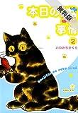 本日の猫事情 2巻【期間限定 無料お試し版】 (FEEL COMICS)