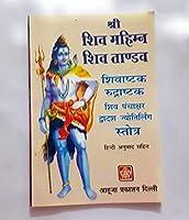 GOVIND & SONS TRADERS-Shri Shiv mahiman Shiv Tantav Stotra [Paperback] Pt. Jwala Prasad Shasti