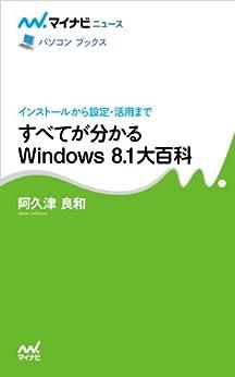 [阿久津 良和]のすべてが分かるWindows8.1大百科