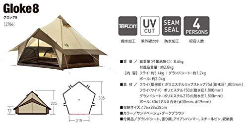 ogawa(オガワ)テントモノポール型グロッケ8[4人用]2786ブラウン