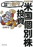 最速で資産1億円! たぱぞう式 米国個別株投資 (きずな出版)