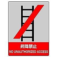 【800-07】JISHA安全標識 昇降禁止
