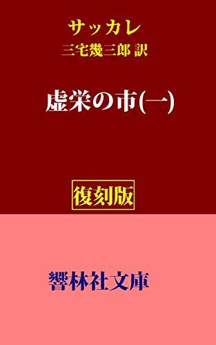 【復刻版】サッカレ「虚栄の市(一)」(三宅幾三郎訳) (響林社文庫)の詳細を見る