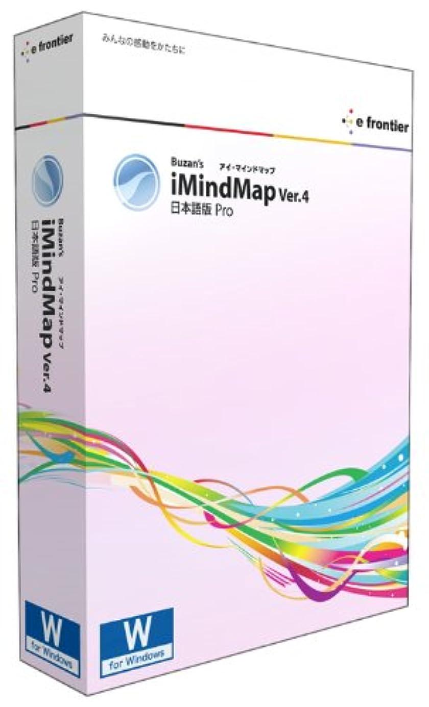 共産主義者哀れなスラックBuzan's iMindMap Ver.4 日本語版 Pro for Windows