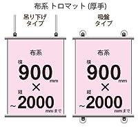 HOMARE PRINTING <トロマット>タペストリー 幅900×縦フリーサイズ (取付タイプ/タペストリーバーの色:吸盤タイプ/ブラック、タペストリー縦サイズ:~H1000mmまで、※本体のみ)